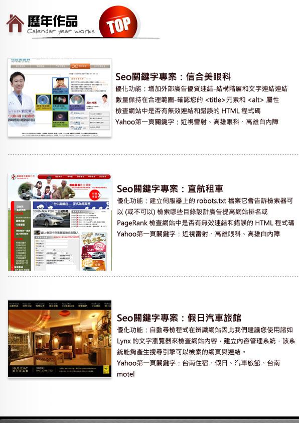 SEO關鍵字網路行銷